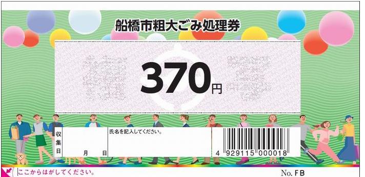有料粗大ごみ処理券370円