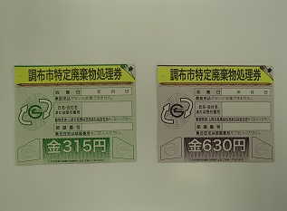 調布市特定廃棄物処理券