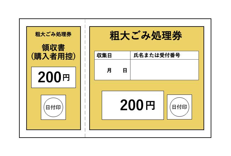 粗大ごみ処理券券 200円