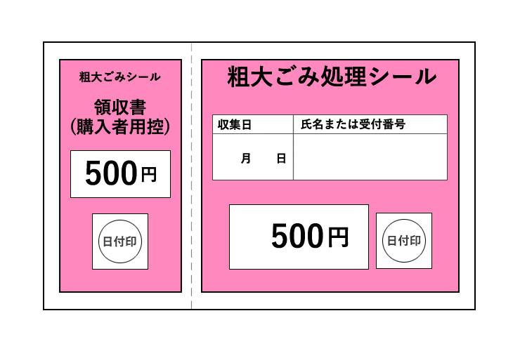粗大ごみシール 500円